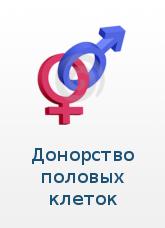 Донорство половых клеток