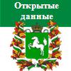 Открытые данные Томской области