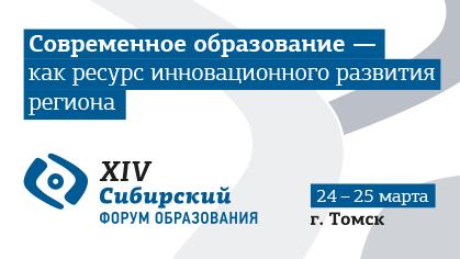 XIV Сибирский форум образования