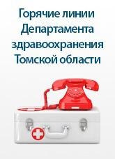 Горячие линии Департамента здравоохранения Томской области