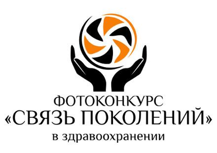 Итоги томского регионального фотоконкурса «Связь поколений в здравоохранении»