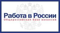 Общероссийская база вакансий в России