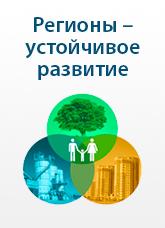 Регионы – устойчивое развитие